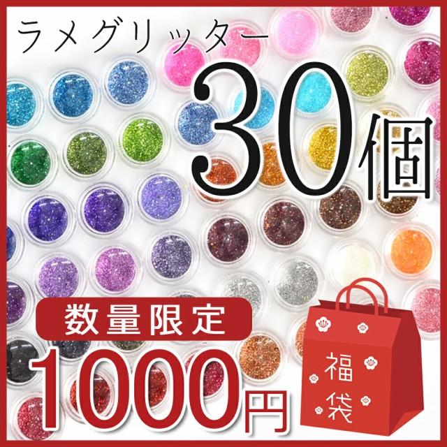 (sale66)【大特価品】ラメグリッター  30個福袋 ...
