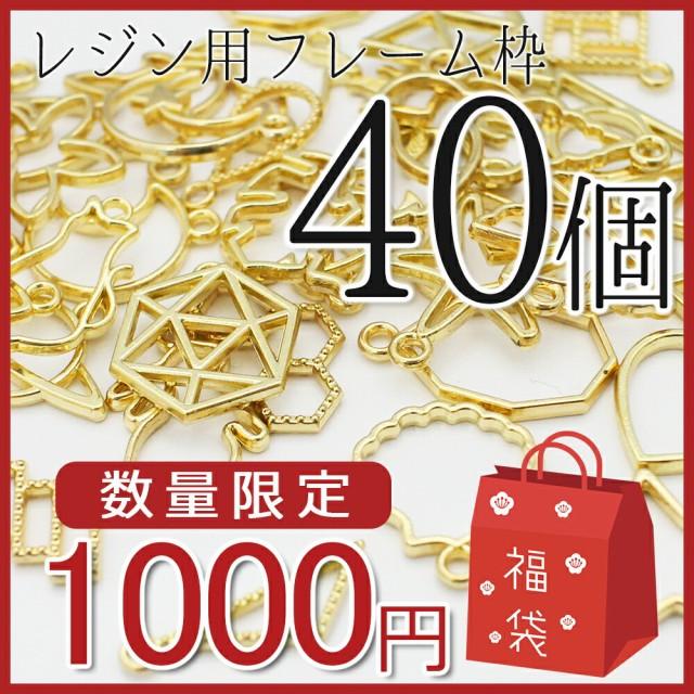(sale76)【大特価品】レジン用  フレーム枠  40個...