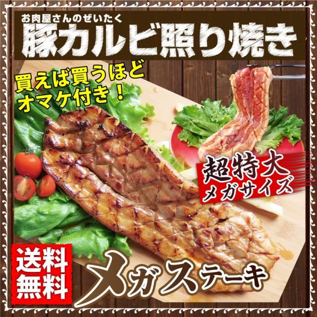 【送料無料・冷凍】豚カルビの照り焼きメガステー...