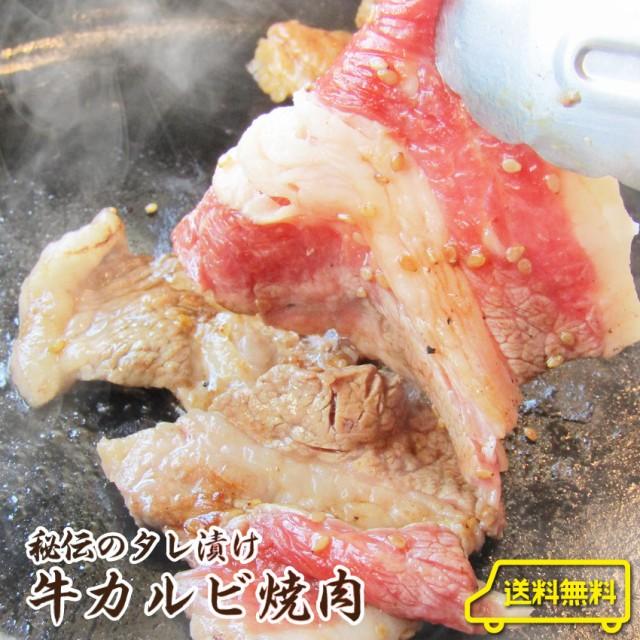 【送料無料・冷凍】タレ漬け牛カルビ(牛バラ) 2...