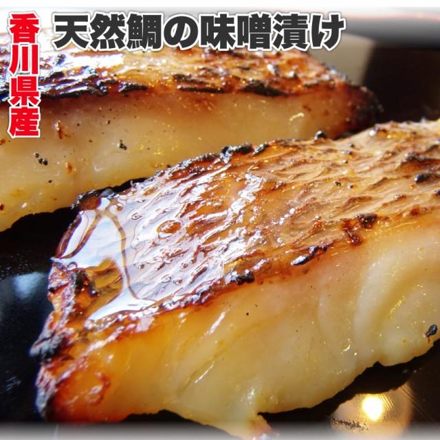 【冷凍】香川県産・天然鯛の味噌漬け(12時までの御注文で当日発送、土日祝を除く)