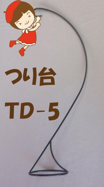 つるし飾り用つり台「TD-5」高さ50cm★宅配便...