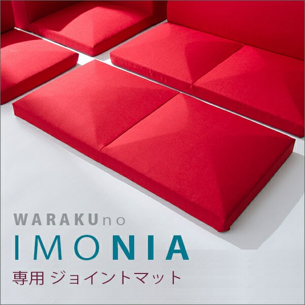imonia ジョイントマット