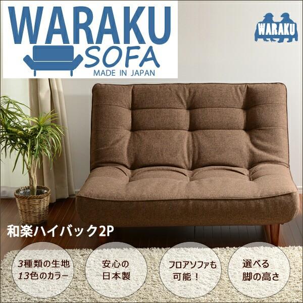 「和楽ハイバックソファ2P」日本製ソファ「BELL」...