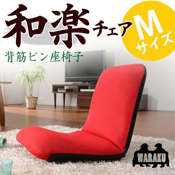 好評の和楽シリーズ座椅子「waraku-chair」M背筋...
