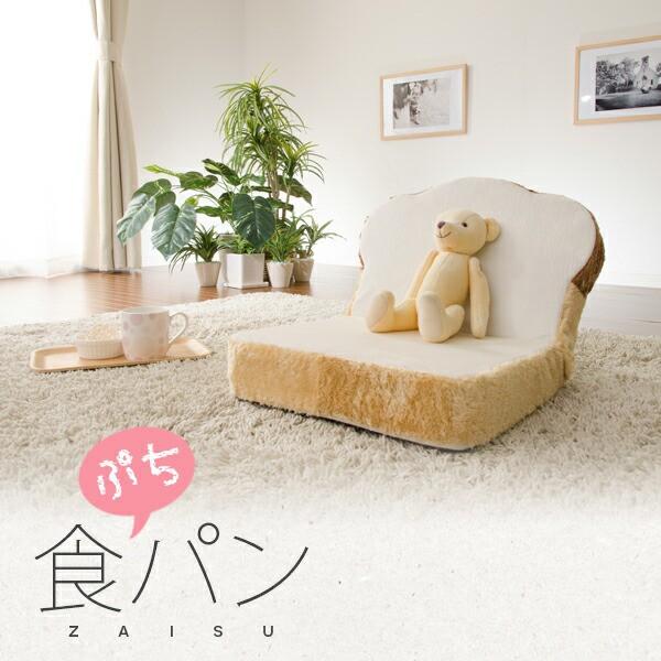 【送料無料】「ぷちパン」座椅子「1個」 かわい...