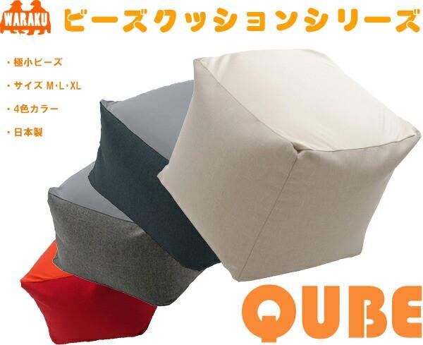 【送料無料】『ビーズクッション QUBE M』ビーズ...