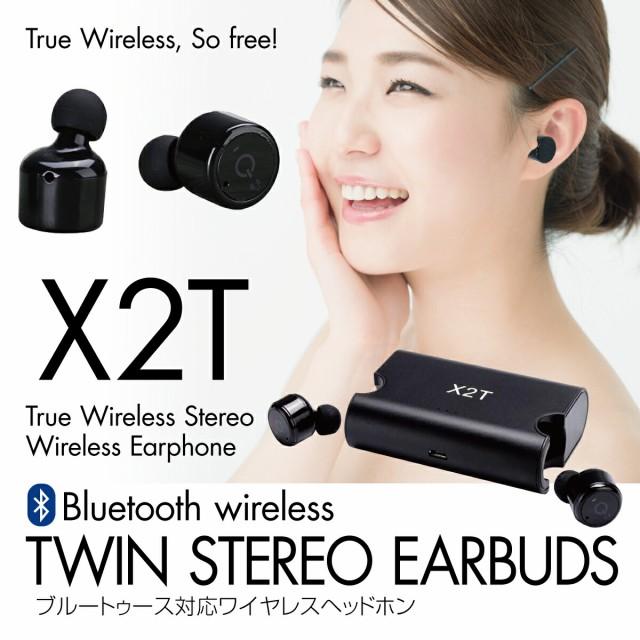 Bluetooth 4.2 ワイヤレスイヤホン 両耳 ケーブルなし ワイヤレス イヤホン ハンズフリー 充電器付き  送料無料 x2t