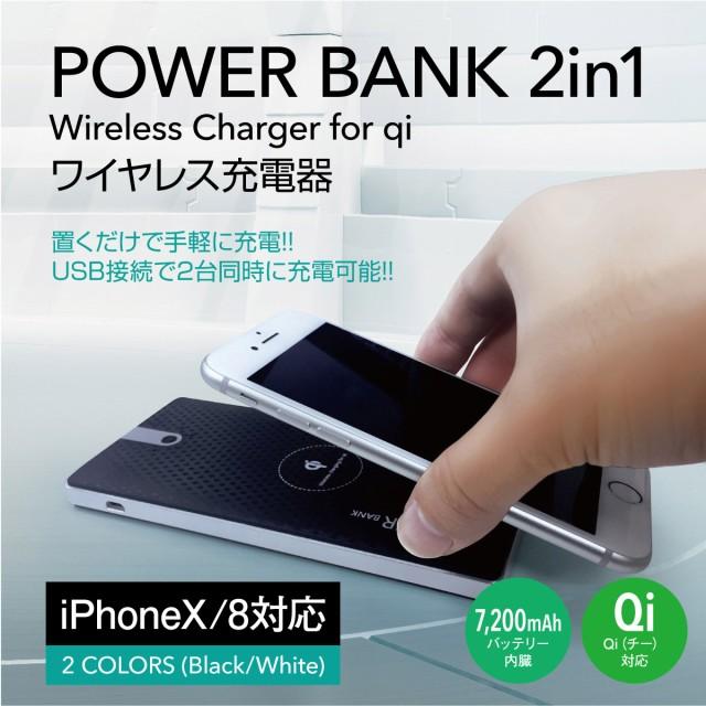 ワイヤレス充電器 モバイルバッテリー 7200mAh Qi...