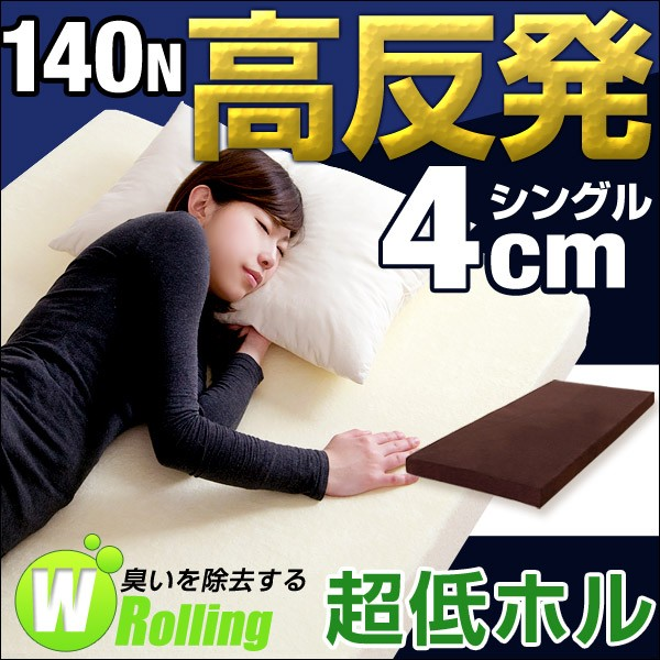 【送料無料】 高反発 4cm シングル 140N 超低ホル...