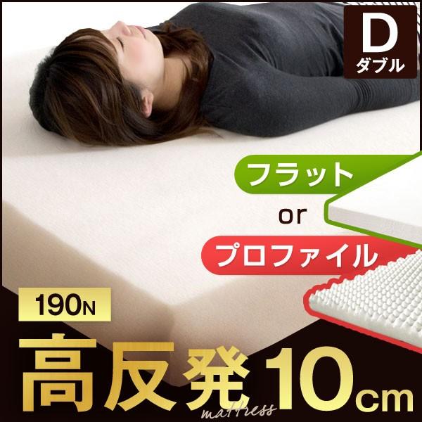 【送料無料】 高反発マットレス ダブル 極厚 10cm...