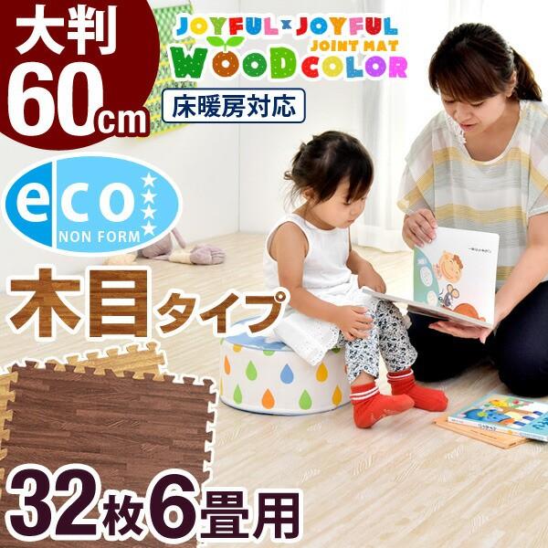 【送料無料】安心のノンホルム!60cm 32枚 6畳 木...