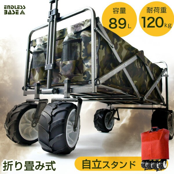 【送料無料】 折りたたみ キャリーカート 4輪 大型タイヤ 耐荷重120kg 118L 軽量 ワゴン 頑丈 アウトドア キャリー カート 折り畳み