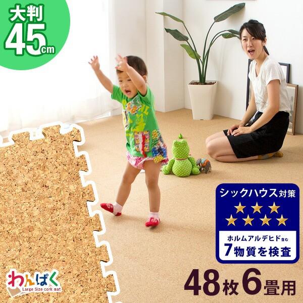 【送料無料】 コルクマット 48枚 6畳 大判 45cm ...