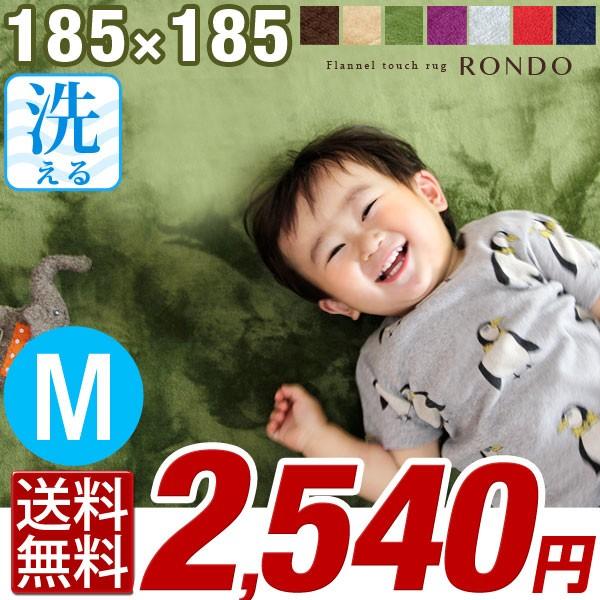 【送料無料】 洗える ラグ 185×185 洗える マイクロファイバー フランネル 3畳 滑り止め付 ラグ マット カーペット 北欧 絨毯