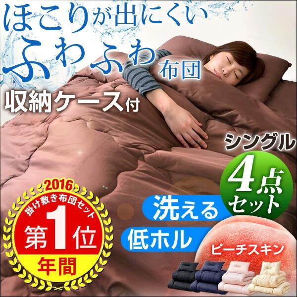 【送料無料】ほこりの出にくい 洗える 布団 4点...
