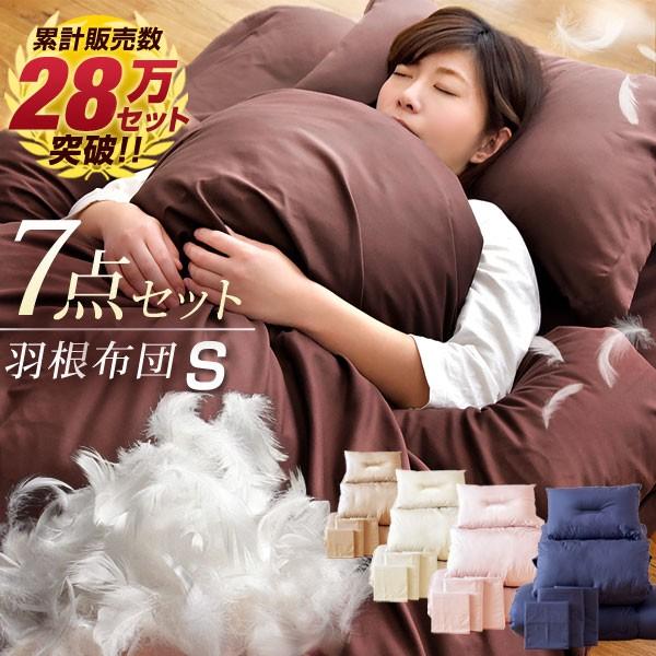 【送料無料】超増量2.2kg 羽根 布団 7点セット シ...
