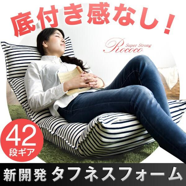 【送料無料】座椅子 へたりにくい新素材タフネス...