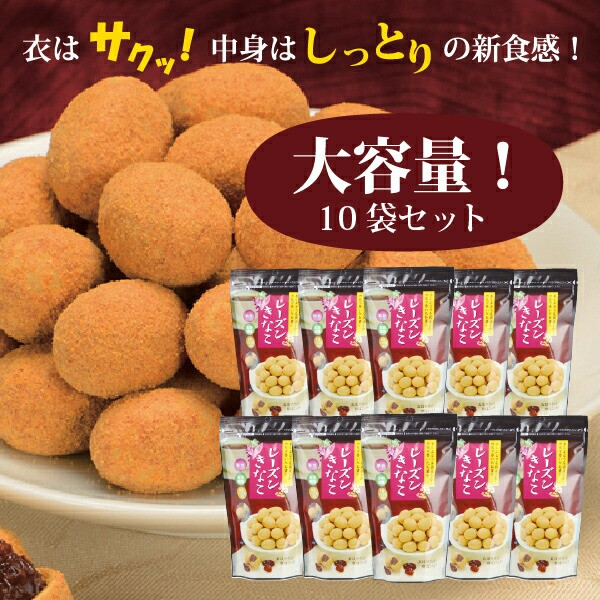 【300円引き!!】レーズンきなこ 10袋セット/干...