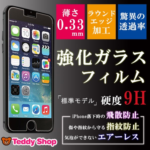 iPhone8強化ガラスフィルム iPhone8フィルム Plus...