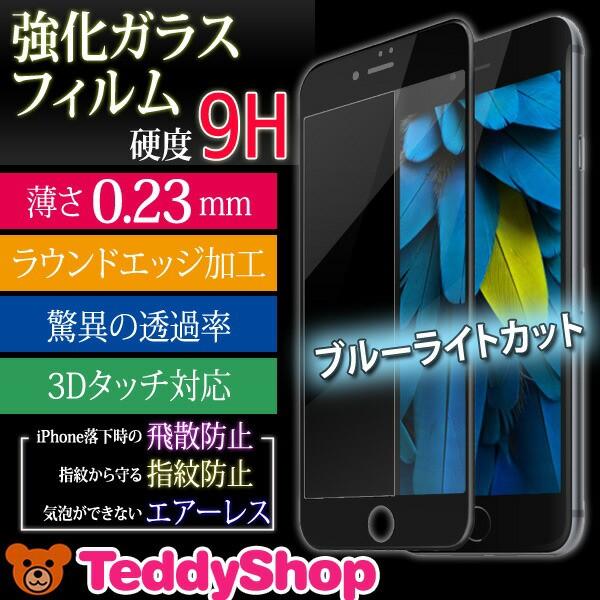 iPhone X ガラスフィルム iPhone8 8Plus iPhone7 ...