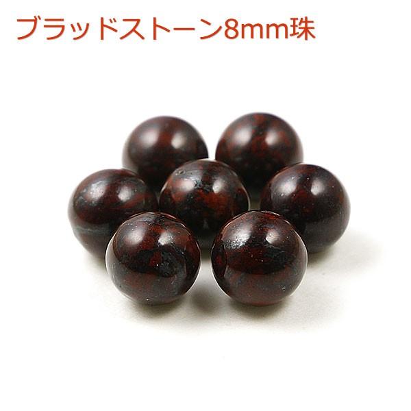 3月誕生石 ブラッドストーン穴なし8mm【1珠売り】...