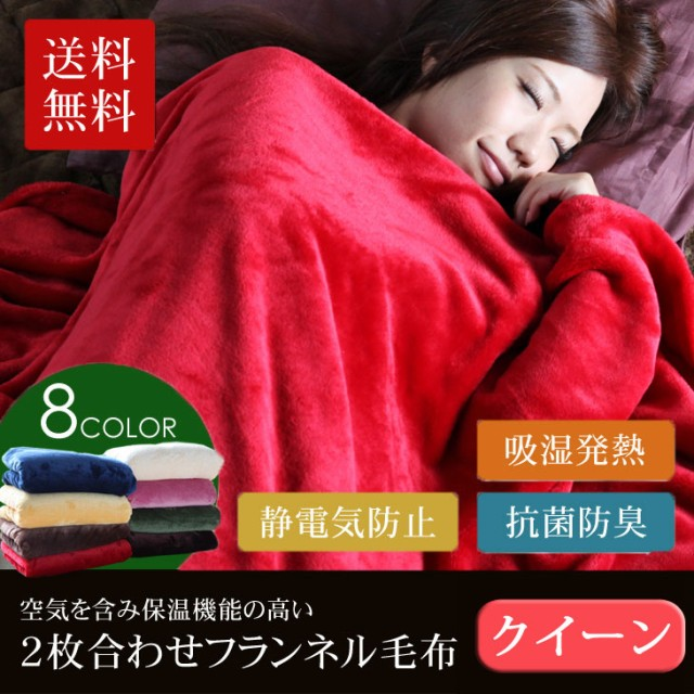 毛布 ブランケット クイーン 200×200cm 【2枚合...