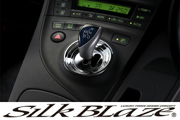 SilkBlaze シルクブレイズ 【30プリウス】 シフト...