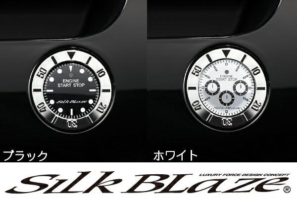 SilkBlaze シルクブレイズ 【プッシュスターター...