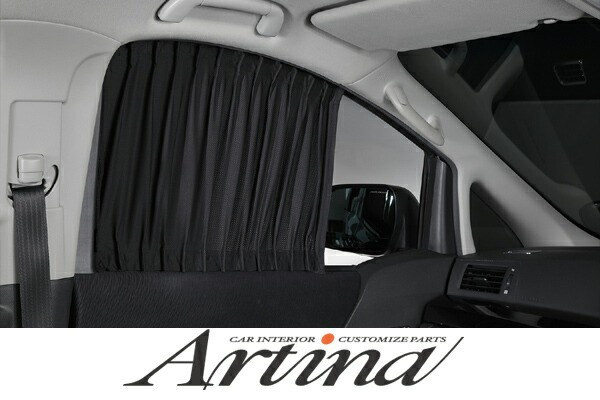 Artina アルティナプライバシーカーテン フロン...