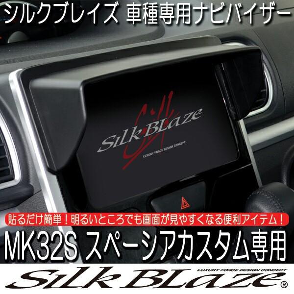 SilkBlaze シルクブレイズ 【前期 タント/タント...