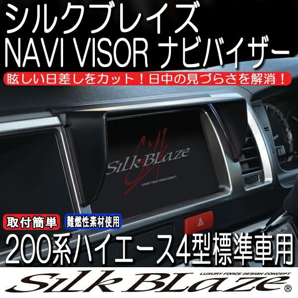 SilkBlaze シルクブレイズ 【200系ハイエース 4型...