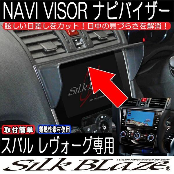 SilkBlaze シルクブレイズ 【VM系レヴォーグ】 車...