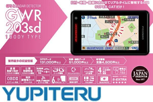 YUPITERU ユピテル SuperCat GPS一体型タッチパネ...