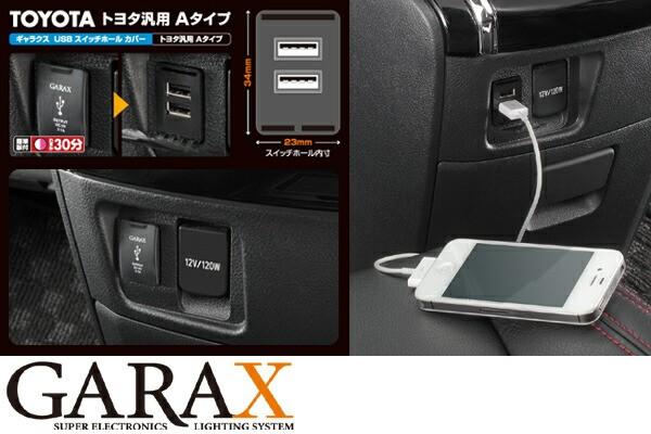 GARAX ギャラクス  【トヨタ汎用】  USBスイッチ...
