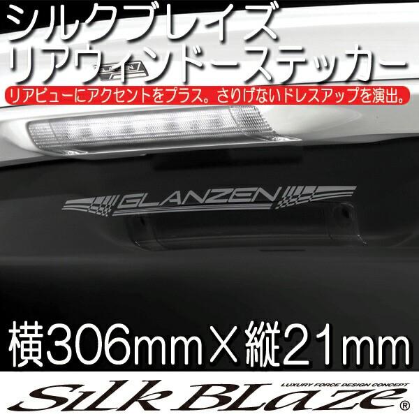 SilkBlaze シルクブレイズ【リアウィンドーステッ...