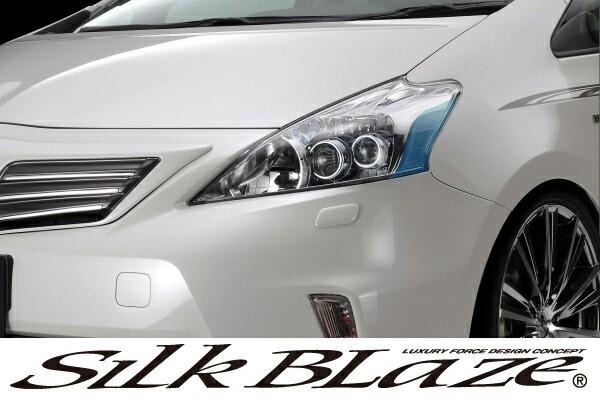 SilkBlaze シルクブレイズ 【40系プリウスα(アル...