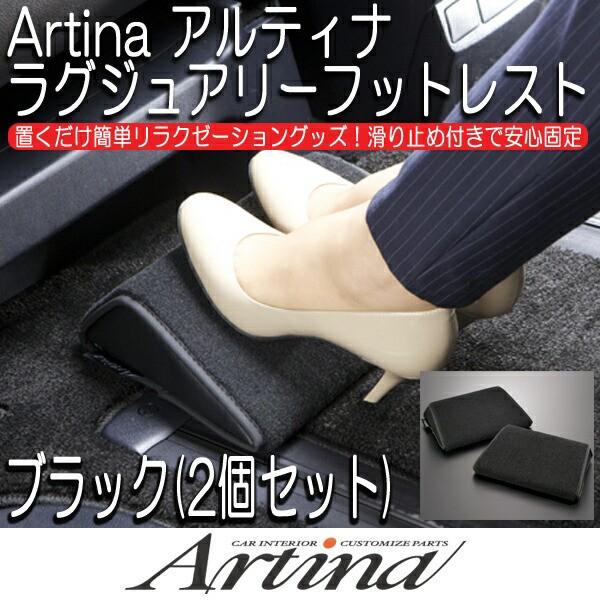 Artina アルティナ ラグジュアリーフットレスト 2...