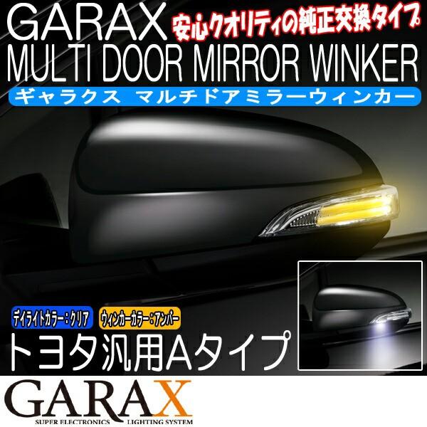 GARAX ギャラクス マルチLEDドアミラーウィンカー...