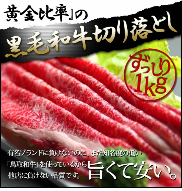 送料無料/黒毛和牛切落し1kg/特価/訳あり/ギフト/...