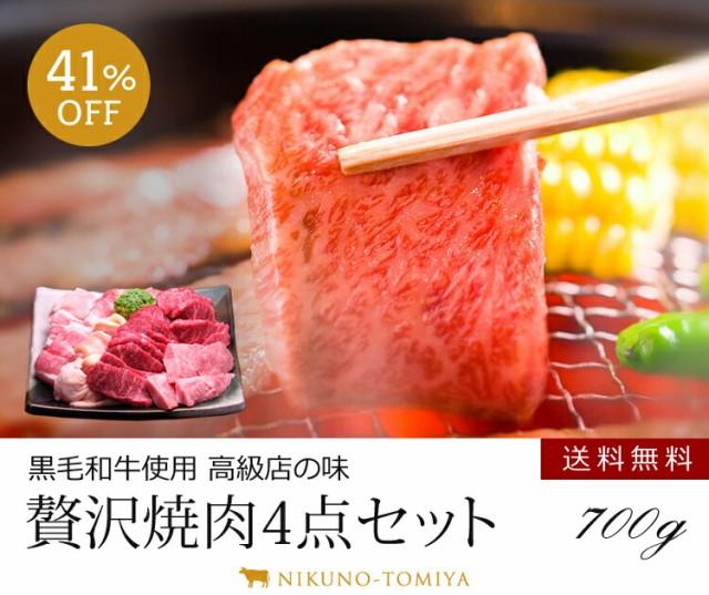 お試し 焼肉4点セット700g  BBQ 送料無料