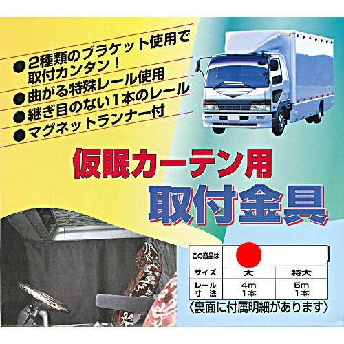 仮眠カーテンの後付けができる☆【仮眠カーテン用...