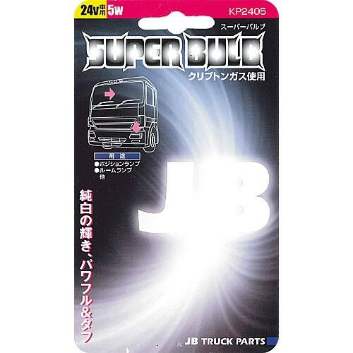 【JBスーパーバルブ24V5Wクリプトンガス使用(耐...