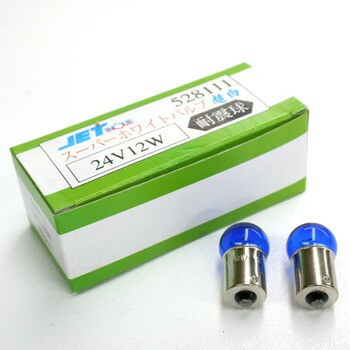 【JETスーパーホワイトバルブ超白24V12W(耐震球...
