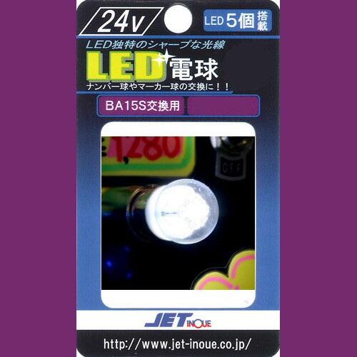 【LED5電球型バルブDC24V(ホワイト)】
