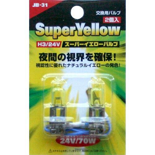 【スーパーイエローバルブ24V70W(H3イエロー)】...