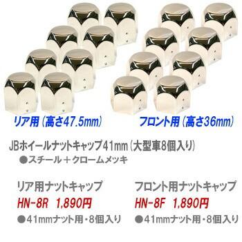 【JBホイールナットキャップ41mm(大型車8個入り...