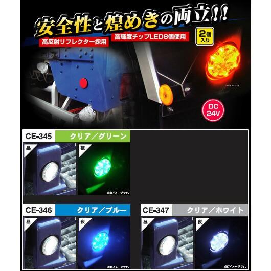 【流星レフランプ丸DC24V(クリア/ブルー)】