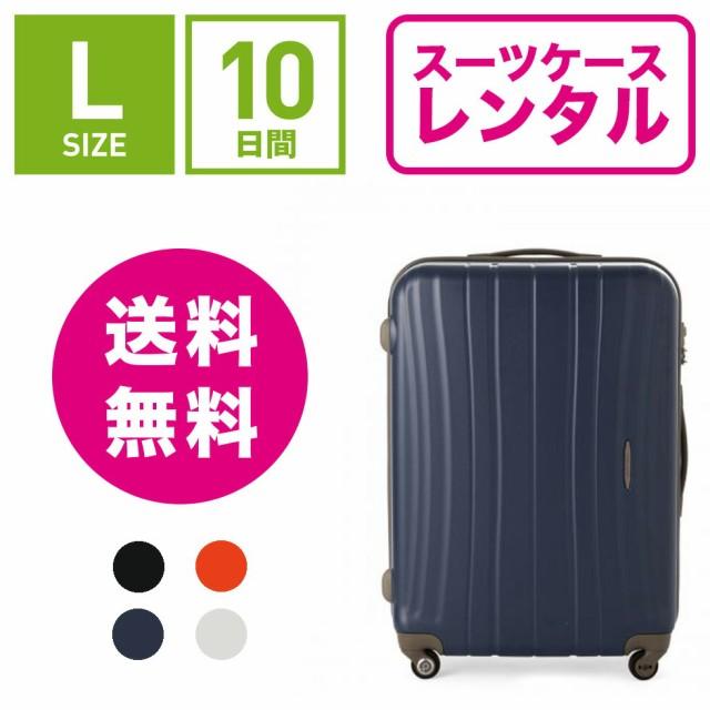 スーツケース レンタル 送料無料 TSAロック≪10日...
