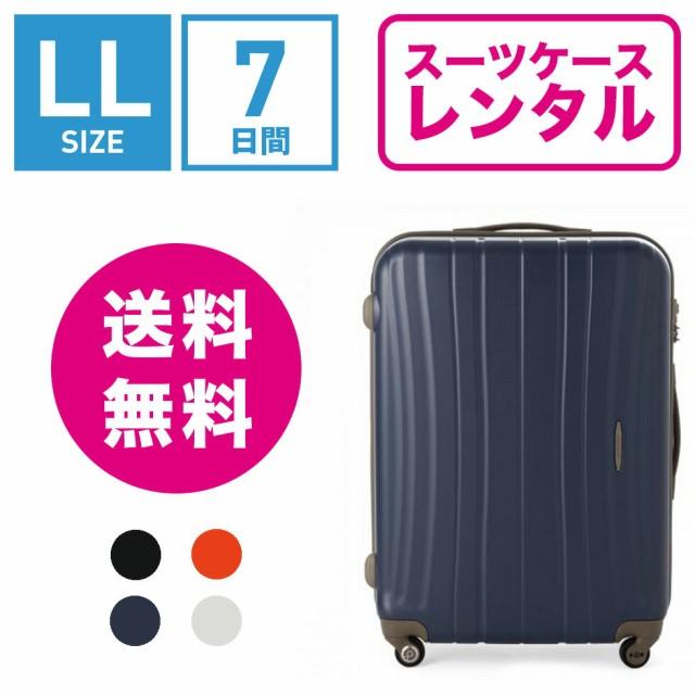 スーツケース レンタル 送料無料 TSAロック≪7日...